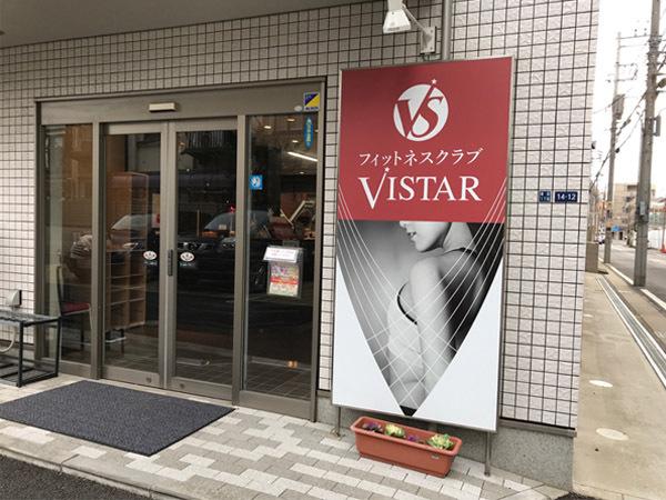 フィットネスクラブVISTARの画像